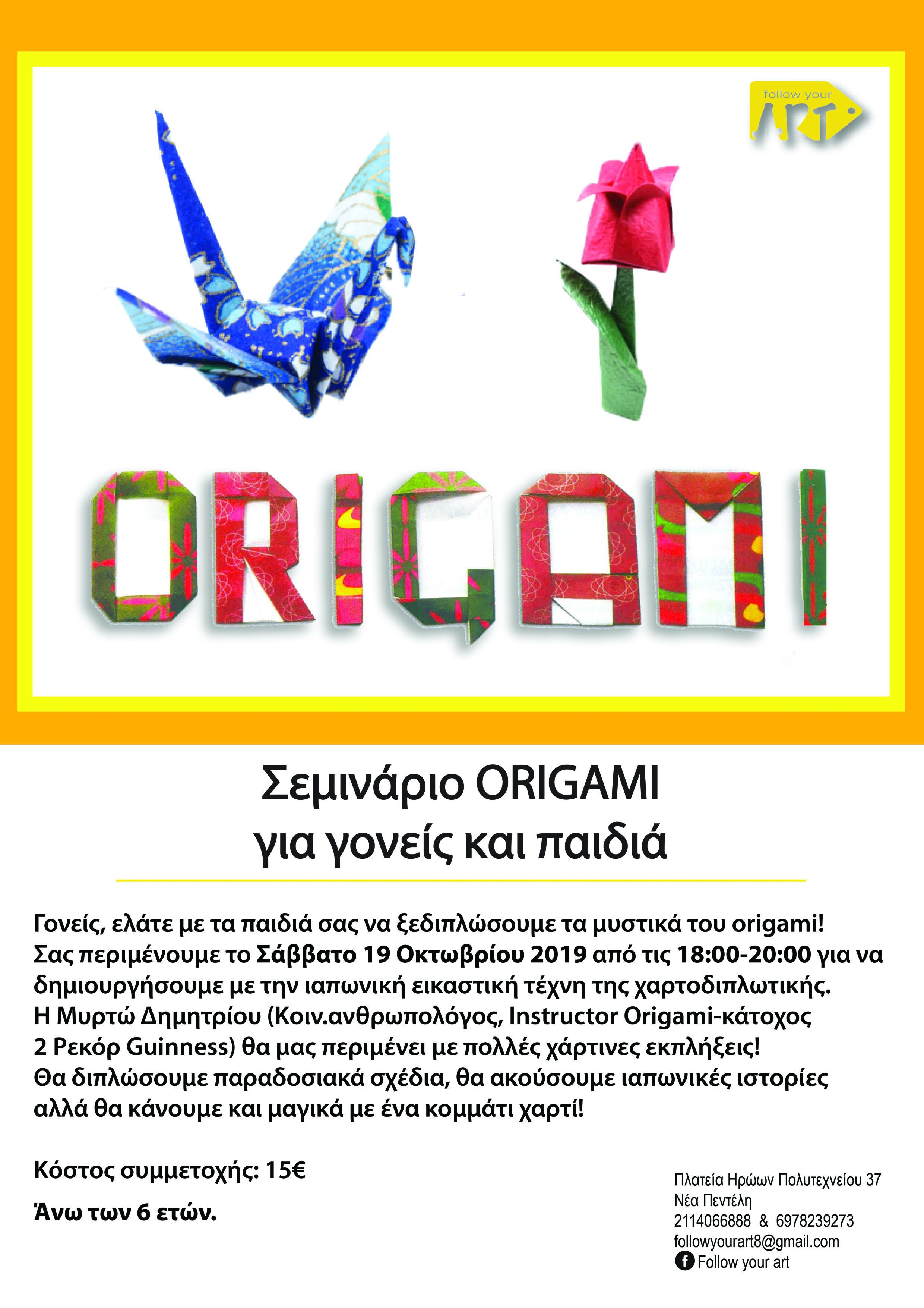 σεμινάριο origami